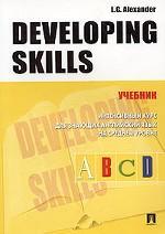 Developing Skills. Интенсивный курс для знающих английский язык на среднем уровне