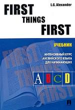 First Things First. Интенсивный курс английского языка для начинающих