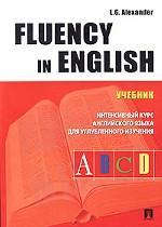 Fluency in English. Интенсивный курс английского языка для углубленного изучения