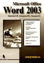 MS Office Word 2003