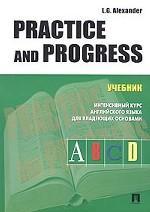Practice and Progress. Интенсивный курс английского языка для владеющих основами: учебник