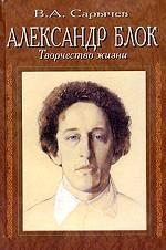 Александр Блок. Творчество жизни