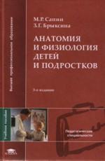 Анатомия и физиология детей и подростков. 3-е издание