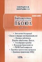 Библиотечка практической газеты для ПБОЮЛ. Выпуск 2