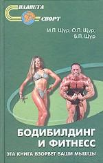 """Бодибилдинг и фитнес: эта книга """"взорвет"""" ваши мышцы!"""