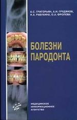 Болезни пародонта. Патогенез, диагностика, лечение