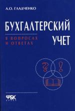 Бухгалтерский учет в вопросах и ответах. Выпуск 5(31). Гладченко А.О