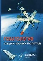 Гематология космических полетов