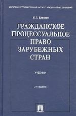 Гражданское процессуальное право зарубежных стран. Учебник