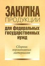 Закупка продукции для федеральных государственных нужд. 2-е издание