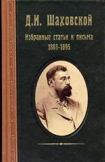 Избранные статьи и письма, 1881-1895