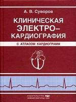 Клиническая электрокардиография (с атласом электрокардиограмм)