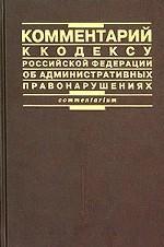 Кодекс об административных правонарушениях РФ по состоянию на 16. 02. 2004 г