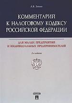 Комментарий к Налоговому кодексу РФ для малых предприятий и индивидуальных предпринимателей