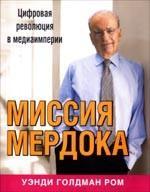 Миссия Мердока. Цифровая революция в медиамперии