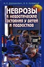 Неврозы и невротические состояния у детей и подростков