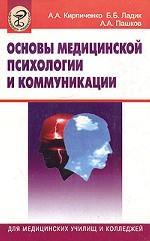 Основы медицинской психологии и коммуникации