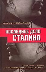 Последнее дело Сталина