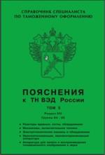 Пояснения к ТН ВЭД России. Том 5