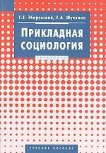 Прикладная социология. учебное пособие