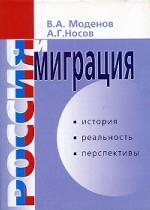 Россия и миграция. История, реальность, перспективы
