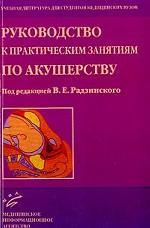Руководство к практическим занятиям по гинекологии радзинский скачать