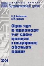 Сборник задач по управленческому учету издержек производства и калькулированию себестоимости продукции
