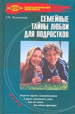 Семейные тайны любви для подростков