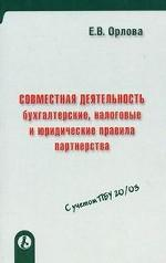 Совместная деятельность: бухгалтерские, налоговые и юридические правила партнерства
