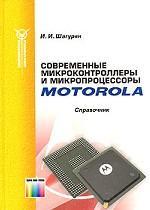 Современные микроконтроллеры и микропроцессоры фирмы Motorola: Справочник