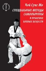 Специальные методы самообороны в практике боевых искусств