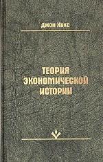Теория экономической истории