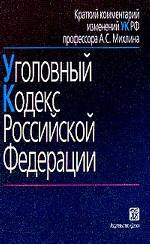 Уголовный кодекс РФ. Краткий комментарий изменений Уголовного кодекса РФ