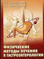 Физические методы лечения в гастроэнтерологии