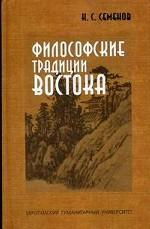 Философские традиции Востока