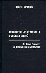 Финансовые реформы русских царей. От Ивана Грозного до Александра Освободителя
