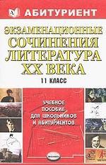 Экзаменационные сочинения. Литература XIX века. 11 класс