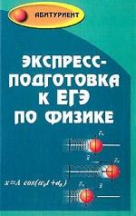 Экспресс-подготовка к ЕГЭ по физике