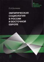 Эмпирическая социология в России и Восточной Европе