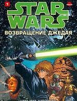 Звездные войны. Возвращение джедая. Том 3