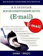Все об электронной почте (e-mail)