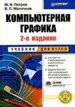 Компьютерная графика: учебник
