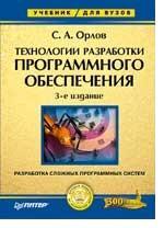 Технологии разработки программного обеспечения: учебник