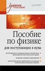 Пособие по физике для поступающих в вузы: Учебное пособие