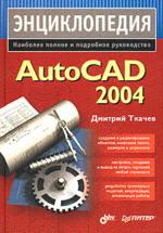 Энциклопедия AutoCAD 2004