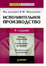 Исполнительное производство: учебное пособие