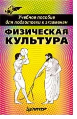 Физическая культура: учебное пособие для подготовки к экзаменам
