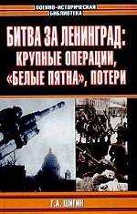 """Битва за Ленинград: крупные операции, """"белые пятна"""", потери"""