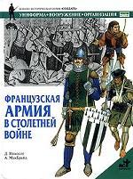 Французская армия в Столетней войне