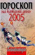 Гороскоп-2005. Близнецы
